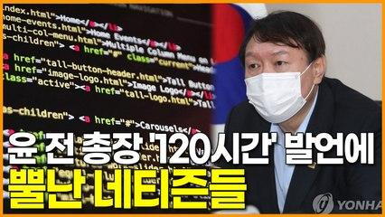 윤 전 총장 '120시간' 발언에 뿔난 네티즌들