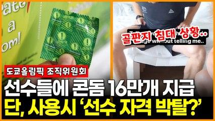 도쿄올림픽 조직위 선수들에 콘돔 16만개 지급 해놓고 사용시 '선수자격 박탈'