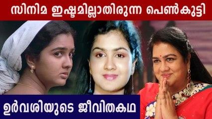 Urvashi Biography | ഉർവ്വശി ജീവചരിത്രം | FilmiBeat Malayalam