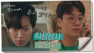 [HOT] Lee Sang-yeop's reckless ride!, 미치지 않고서야 210722