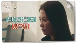 [HOT] Jung Jae-young & Moon So-ri & Lee Sang-yeop under disciplinary investigation, 미치지 않고서야 210722