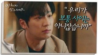 [HOT] Lee Sang-yeop kneels down and pleads, 미치지 않고서야 210721