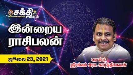 23_07_2021 - இன்றைய ராசி பலன்கள்  _Daily Rasi Palan   Horoscope  _Astrology