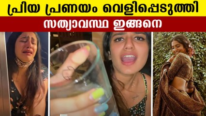 Priya Warrier against gossips about her love life | FilmiBeat Malayalam