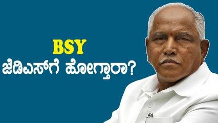 BS ಯಡಿಯೂರಪ್ಪಗೆ JDS ನಿಂದ ಪರೋಕ್ಷ ಆಹ್ವಾನ   Oneindia Kannada