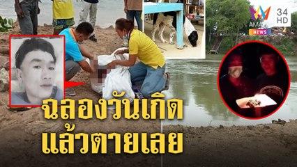 หนุ่มโดดน้ำช่วยหมาจมสระตัวเองตายแทน แม่ร่ำไห้สละชีวิตสองวันหลังเป่าเค้กก้อนแรก  ทุบโต๊ะข่าว 22/07/64