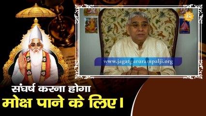संघर्ष करना होगा मोक्ष पाने के लिए। Sant Rampal Ji Maharaj Satsang