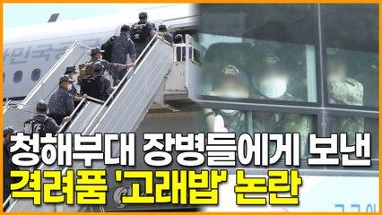 청해부대 장병들에게 보낸 격려품 '고래밥' 논란