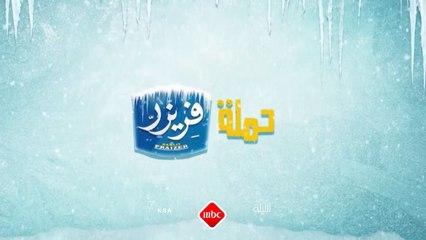 شيكو وهشام ماجد تلتقون معهم والفيلم الكوميدي حملة فريزر... الليلة في الـ6 مساءً بتوقيت السعودية على #MBC1