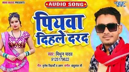 Piyawa Dihale Darad - Piyawa Dihale Darad - Mithun Yadav