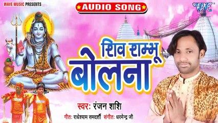 Shiv Sambhu Bolna - Shiv Sambhu Bolna-Ranjan Sashi