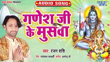 Ganesh Ji Ke Mushwa - Ganesh Ji Ke Mushwa-Ranjan Sashi
