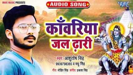 Kanwariya Jal Dhari - Kanwariya Jal Dhari - Ashutosh Singh ,Madhu Singh