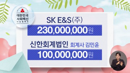 대한민국 사회백신 나눔캠페인 기부자