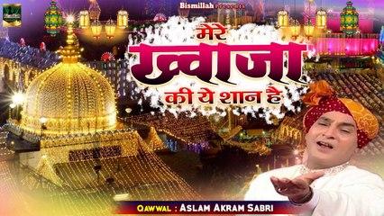 #अजमेर_शरीफ दरगाह की कव्वाली   Mere Khwaja Ki Ye Shaan Hai   #Aslam_Akram_Sabri   Khwaja Ji Qawwali