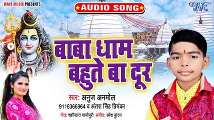 Baba Dhaam Bahute Ba Door - Baba Dhaam Bahute Ba Door - Anuj Anmol, Antra Singh Priyanka