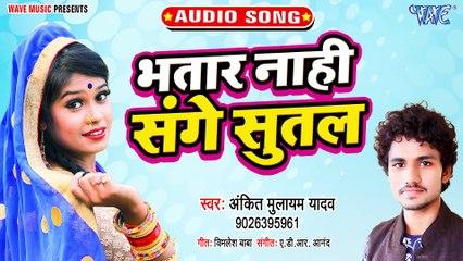 Bhatar Nahi Sange sutal - Bhatar Nahi Sange Sutal - Ankit Mulayam Yadav