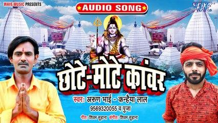 Chhote Mote Kanwar - Chhote Mote Kanwar - Arun Bhai Kanheya Lal ,Pooja