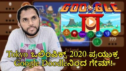 Tokyo ಒಲಿಂಪಿಕ್ಸ್ 2020 ಪ್ರಯುಕ್ತ Google Doodleನಿಂದ ಗೇಮ್!