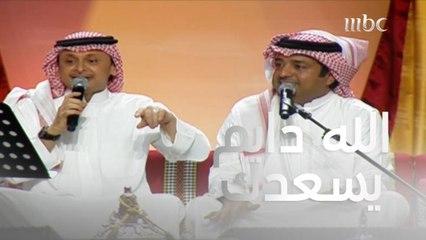 """شفت السعاده يوم عيني شافتك.. الرائعان راشد الماجد وعبد المجيد عبد الله وأغنية """"خلص حنانك"""""""