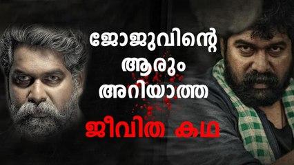 Joju George Biography | ജോജു ജോർജ് ജീവചരിത്രം Filmibeat Malayalam