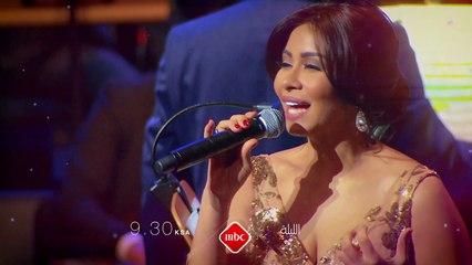 شيرين عبدالوهاب تطربنا بأجمل أغانيها في #ليالي_العيد