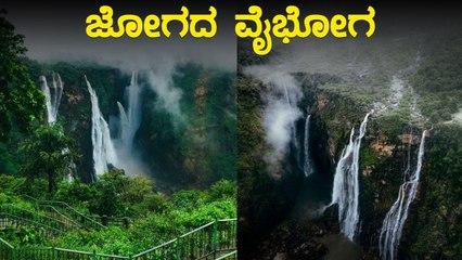 ಜೋಗ ಜಲಪಾತವನ್ನು ಈ ಸಮಯದಲ್ಲಿ ನೋಡಲು ಎರಡು ಕಣ್ಣು ಸಾಲದು   Oneindia Kannada