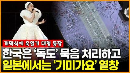 [올림픽] 한국은 '독도' 묵음 처리하고 일본에서는 '기미가요' 열창? 욱일기 대형까지..