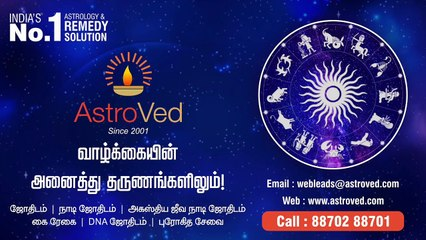 26/07/21 - இன்றைய ராசி பலன்   Daily Rasi Palan   Astrology   Horoscope   Sakthi Vikatan