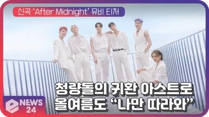 """청량돌의 귀환 아스트로, 신곡 'After Midnight' 뮤비 티저…올여름도 """"나만 따라와"""""""