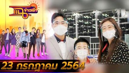 """แฉข่าวเช้า on TV l """"โค้ชเช"""" ลุ้นได้สัญชาติไทย FULL l 26 ก.ค. 64 l GMM25"""