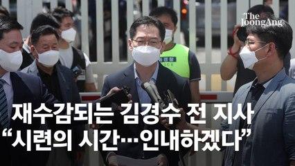 """경남지사 보궐선거 무산에 野 """"편향 선관위, 또 與 손 들었다"""""""