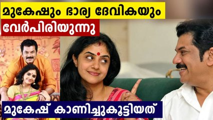 Mukesh and Methil Devika heading towards divorce ? | FilmiBeat Malayalam