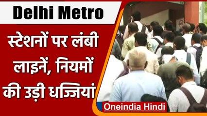 Delhi Metro: Metro के लिए यात्रियों की लंबी लाइन, Covid Guidelines की अनदेखी । वनइंडिया हिंदी