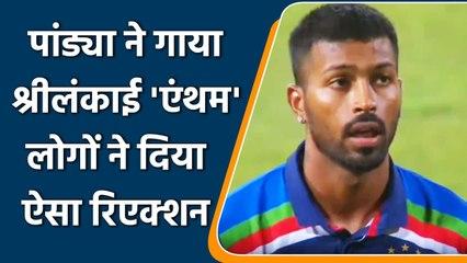 IND vs SL 1st T20I: Hardik Pandya sings Sri Lanka National Anthem, Video goes Viral |वनइंडिया हिंदी