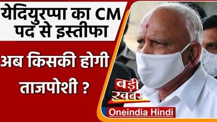 Karnataka: मुख्यमंत्री BS Yediyurappa ने दिया Resign, जानें अब कौन संभालेगा कमान ? | वनइंडिया हिंदी