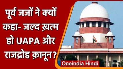 UAPA और Sedition Law पर पूर्व जजों ने कहा- इसे जल्द से जल्द खत्म करने की जरूरत | वनइंडिया हिंदी