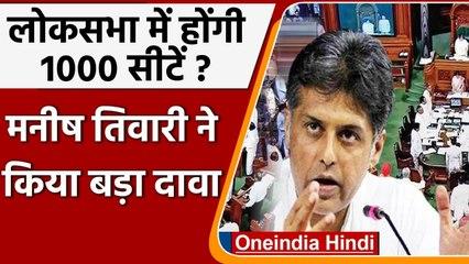 Congress नेता Manish Tewari का दावा- Modi Govt बढ़ा सकती है Lok Sabha Seats | वनइंडिया हिंदी