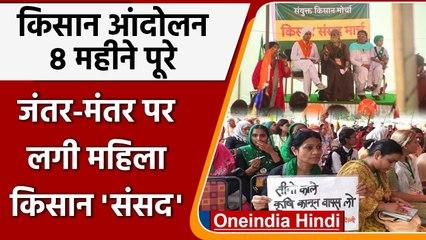Farmer Protest: 8 महीने पूरे, Jantar Mantar पर लगी  Mahila Kisan Sansad | वनइंडिया हिंदी