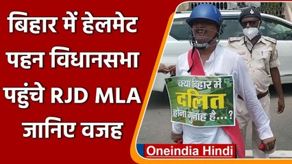 Bihar Assembly Monsoon Session: विपक्षी MLA सदन में हेलमेट-काला मास्क पहनकर पहुंचे | वनइंडिया हिंदी