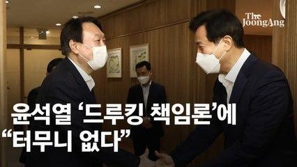 尹, 8월 입당해 경선열차 탄다…1호 공약은 '부동산' 유력