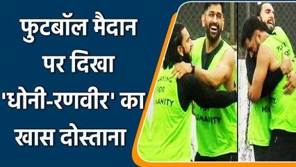 Ranveer Singh showers love on MS Dhoni on the football field, Shreyas also join | वनइंडिया हिंदी