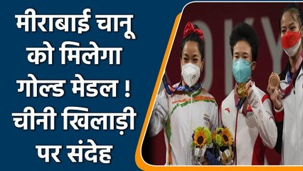 Tokyo Olympics: India's silver medalist Mirabai Chanu could get her medal upgraded  | वनइंडिया हिंदी
