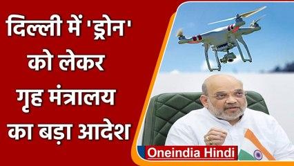 Independence Day 2021: Delhi में Drones उड़ने पर मार गिराने के आदेश, देखें SOP | वनइंडिया हिंदी
