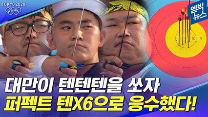 [엠빅뉴스] [결승전 하이라이트] 필요했던 딱 한 발이 과녁에 꽂혔다! 대단하다 한국 양궁!!