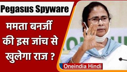 Pegasus Spyware: Mamata Banerjee ने जांच के लिए गठित किया पैनल, कही ये बात | वनइंडिया हिंदी