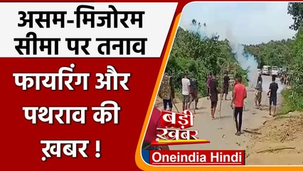 Assam-Mizoram Border पर फायरिंग की खबर, CM Zoramthanga ने Amit Shah से मांगी मदद | वनइंडिया हिंदी