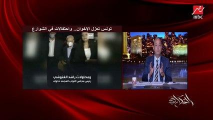عمرو أديب يشرح آخر تطورات ما يحدث في تونس؟ (اعرف كل التفاصيل)