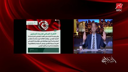 عمرو أديب: هسألكوا سؤال إيه علاقة الرئيس السيسي بقرارات الرئيس التونسي؟ ولا أي حاجة