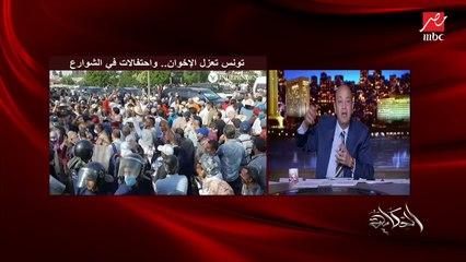 عمرو أديب: الألمان قالوا إن اللي حصل في تونس مش انقلاب.. والأمريكان قالوا أغرب حاجة